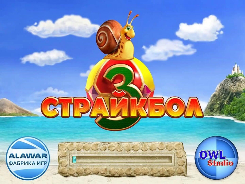 buy Strike Ball 3 cd key for pc platform