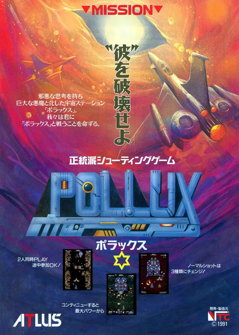 buy Pollux cd key for all platform