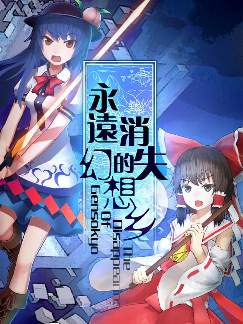 buy 永遠消失的幻想鄉 ~ The Disappearing of Gensokyo cd key for all platform